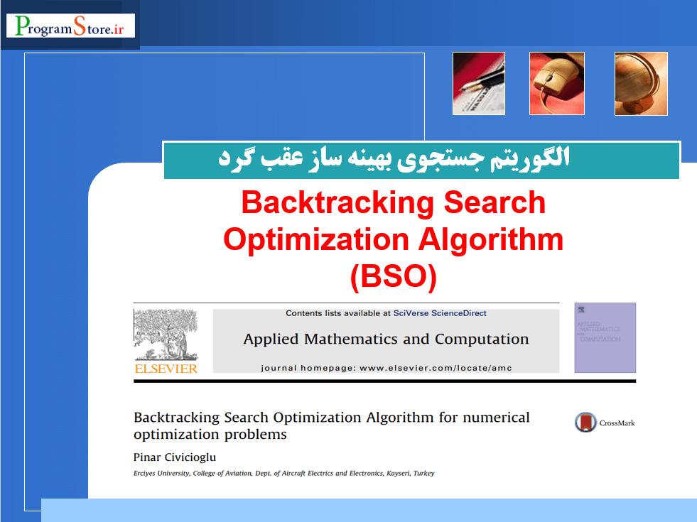 پاورپوینت الگوریتم جستجوی بهینه ساز عقب گرد BSO