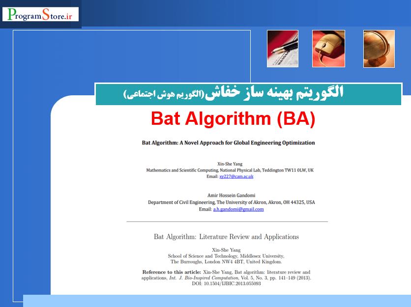 پاورپوینت الگوریتم بهینه ساز خفاش BA