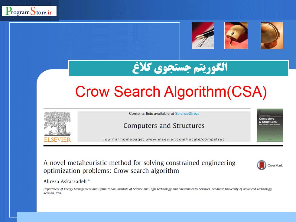 پاورپوینت الگوریتم جستجوی کلاغ CSA