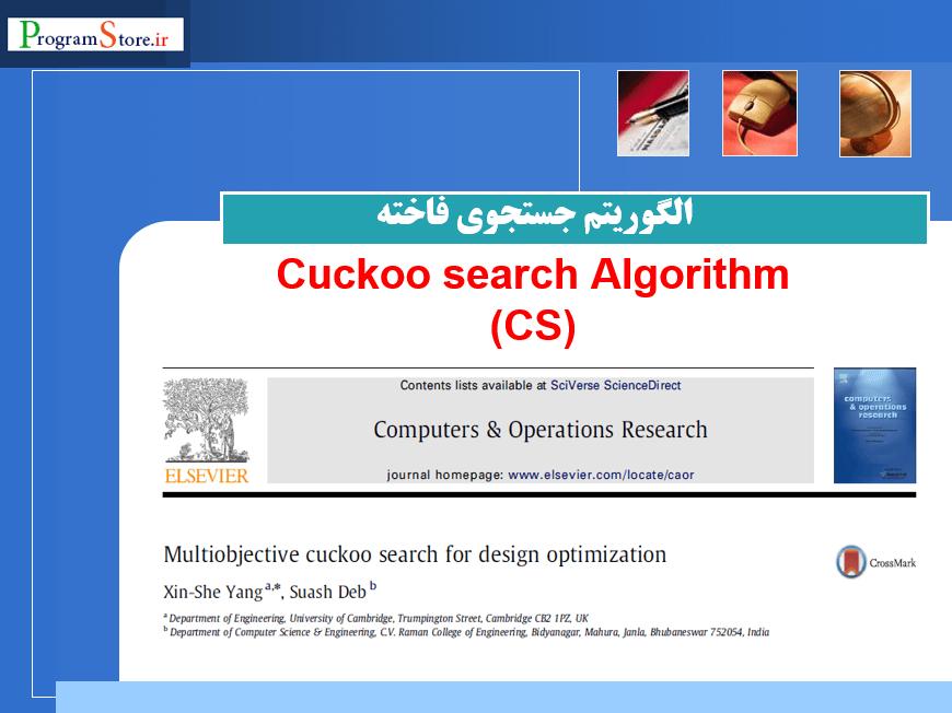 پاورپوینت الگوریتم جستجوی فاخته CS