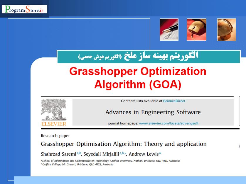 پاورپوینت الگوریتم بهینه سازی ملخ GOA