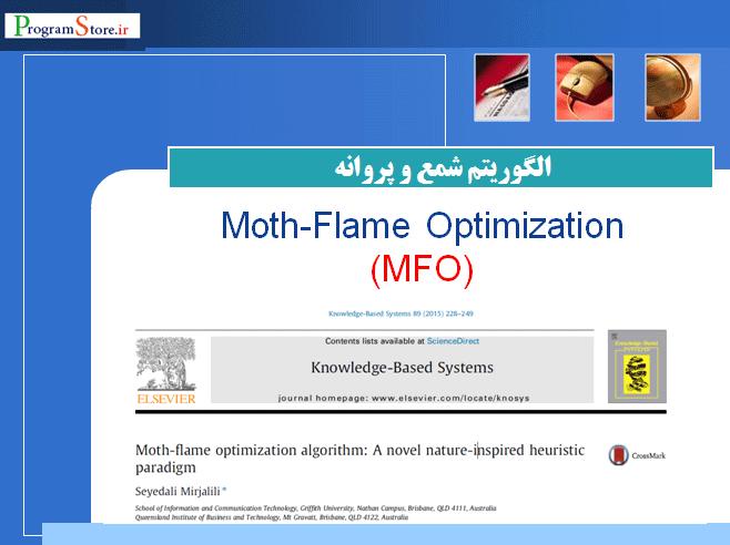 پاورپوینت الگوریتم شمع و پروانه MFO