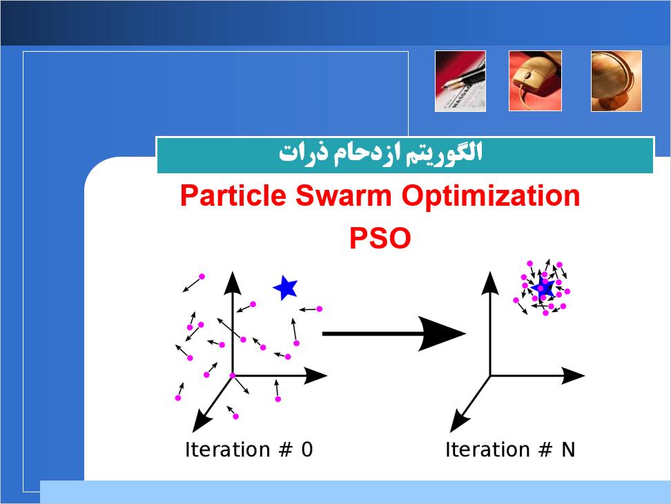پاورپوینت الگوریتم PSO یا ازدحام ذرات اسلاید 1