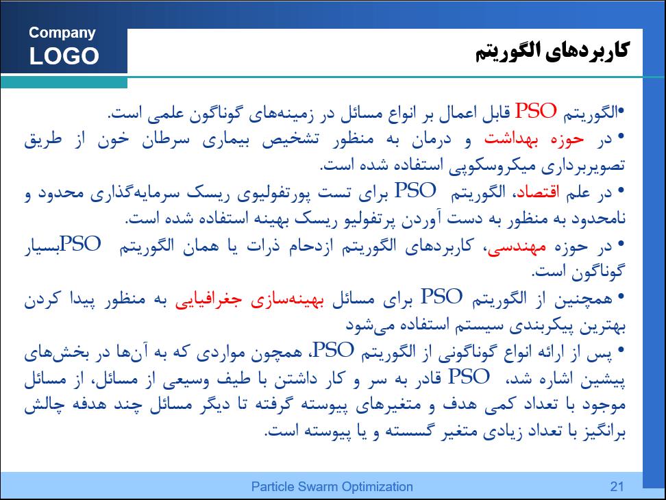 پاورپوینت الگوریتم PSO یا ازدحام ذرات اسلاید 4