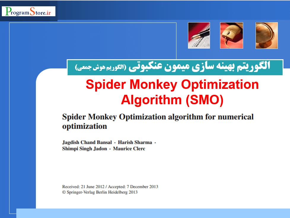 پاورپوینت الگوریتم بهینه سازی میمون عنکبوتی SMO