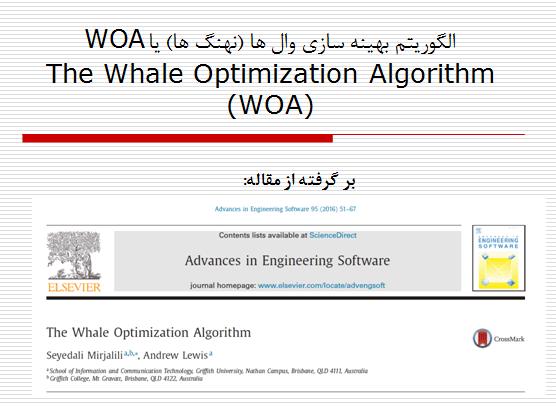 پاورپوینت الگوریتم وال ها یا نهنگ ها WOA