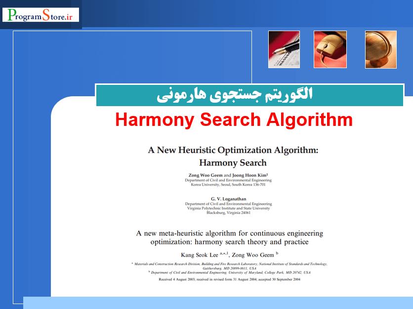 پاورپوینت الگوریتم جستجوی هارمونی