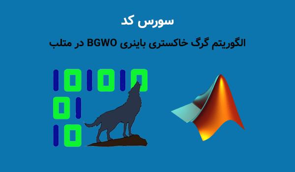 الگوریتم گرگ خاکستری باینری BGWO در متلب