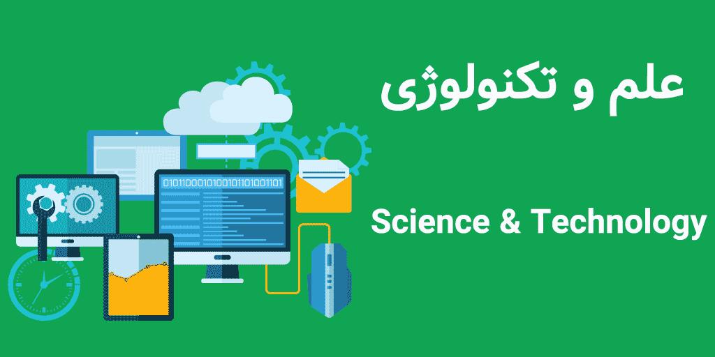 علم و تکنولوژی