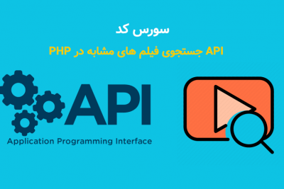سورس کد API جستجوی فیلم های مشابه در PHP