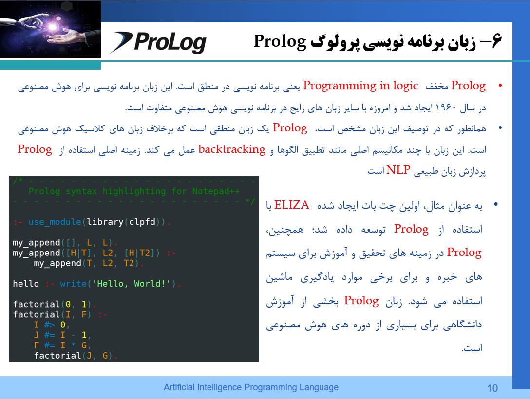 پاورپوینت زبان های برنامه نویسی هوش مصنوعی
