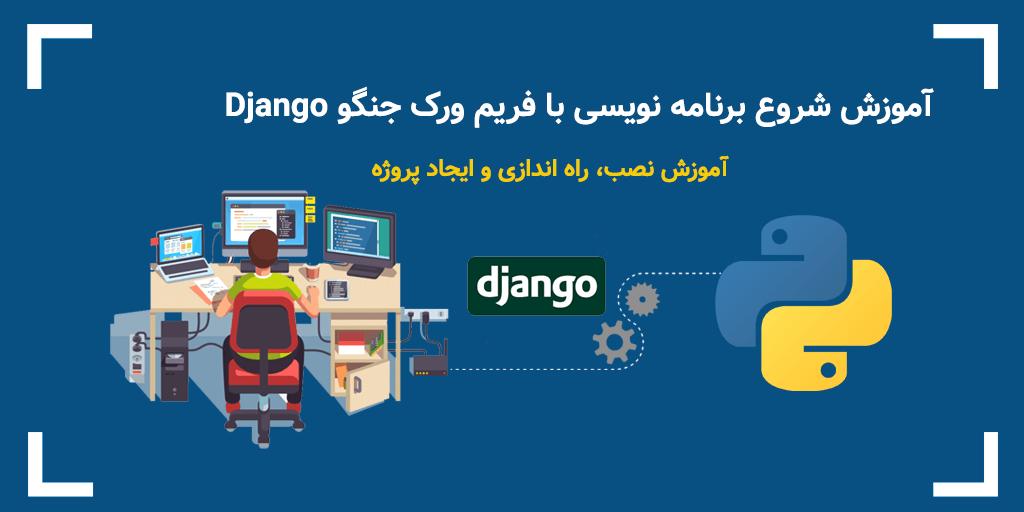 برنامه نویسی با فریم ورک جنگو Django