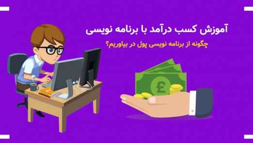 آموزش کسب درآمد با برنامه نویسی - چگونه از برنامه نویسی پول در بیاوریم؟