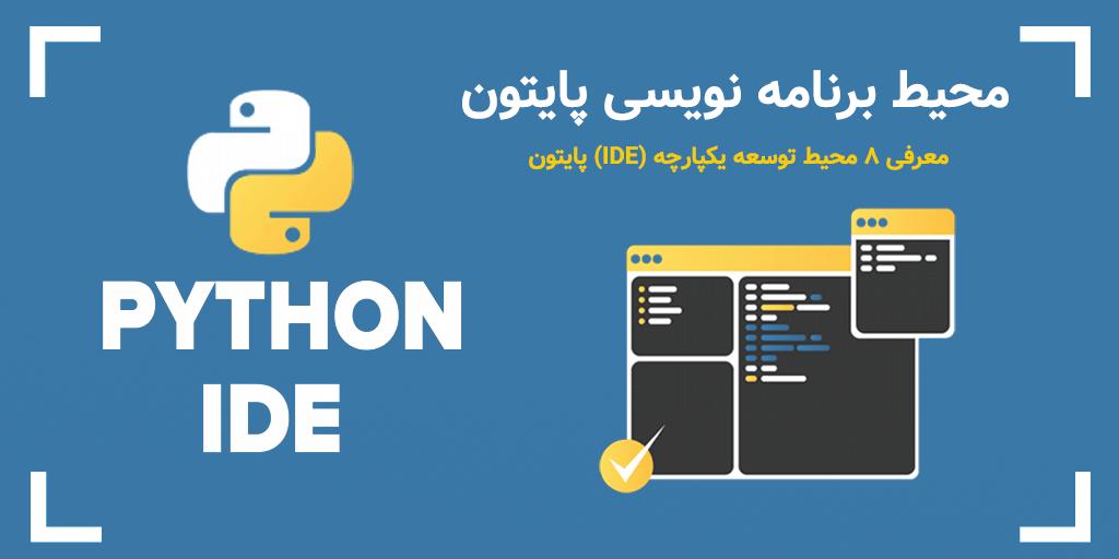 محیط برنامه نویسی پایتون - معرفی 8 محیط توسعه یکپارچه (IDE) پایتون
