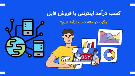 کسب درآمد اینترنتی با فروش فایل - چگونه در خانه کسب درآمد کنیم؟