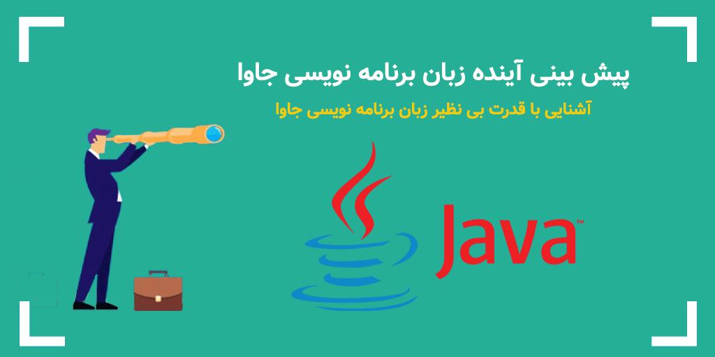پیش بینی آینده زبان برنامه نویسی جاوا – آشنایی با قدرت بی نظیر زبان برنامه نویسی جاوا