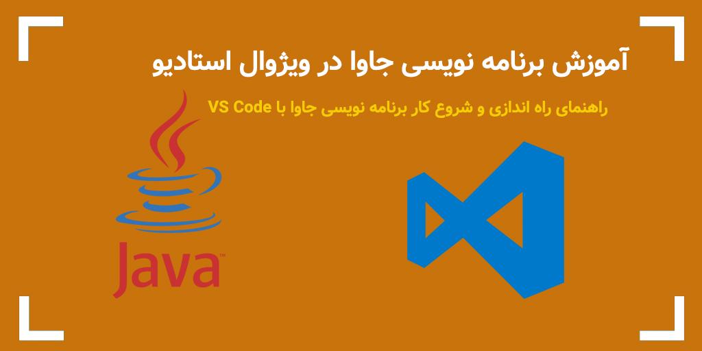 آموزش برنامه نویسی جاوا در ویژوال استادیو - راهنمای راه اندازی و شروع کار برنامه نویسی جاوا با VS Code