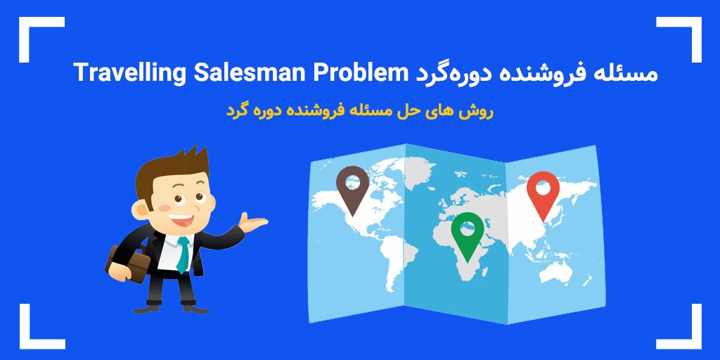 مسئله فروشنده دورهگرد Travelling Salesman Problem