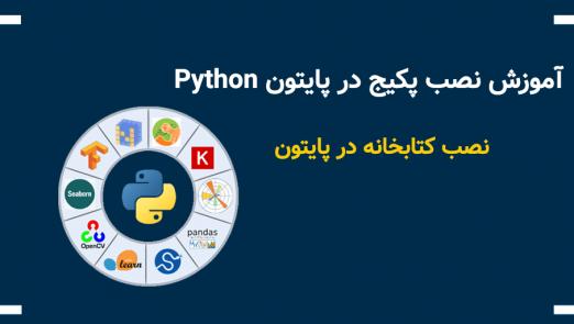 آموزش نصب پکیج در پایتون Python - نصب کتابخانه در پایتون
