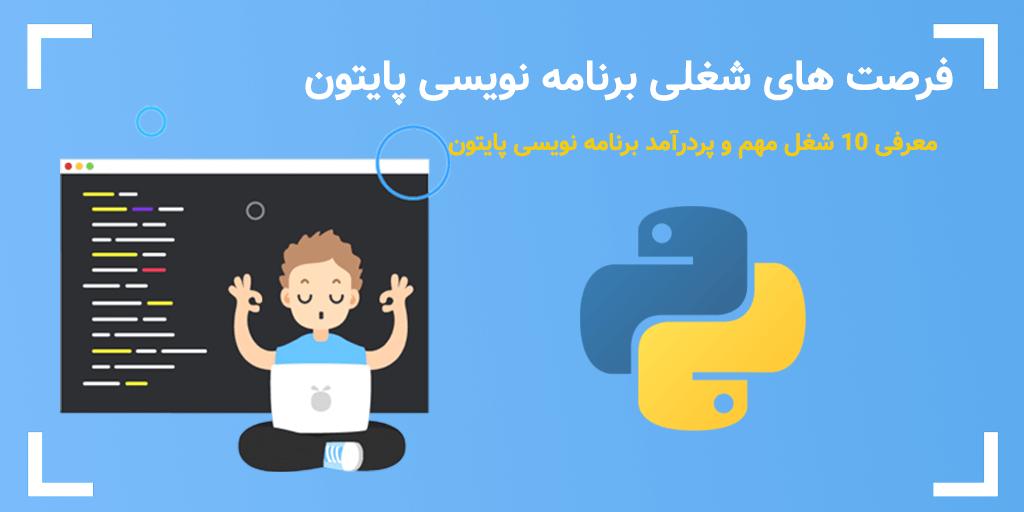 فرصت های شغلی برنامه نویسی پایتون - معرفی 10 شغل مهم و پردرآمد برنامه نویسی پایتون
