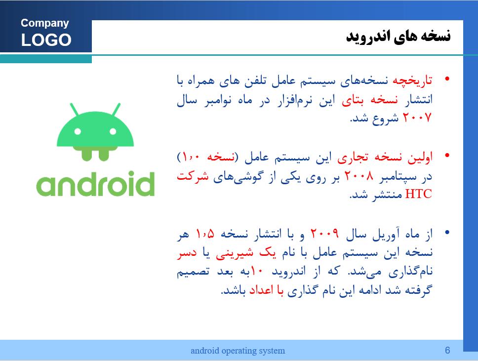 پاورپوینت سیستم عامل اندروید Android