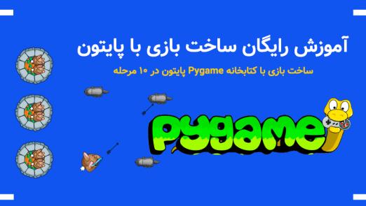 آموزش رایگان ساخت بازی با پایتون - ساخت بازی با کتابخانه Pygame پایتون در 11 مرحله
