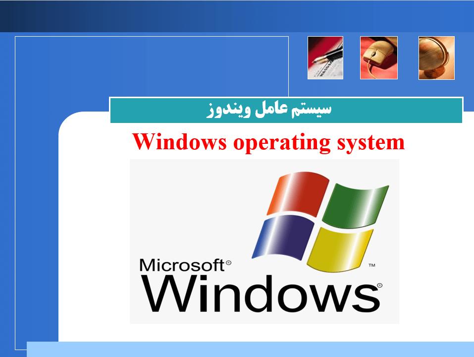پاورپوینت سیستم عامل ویندوز