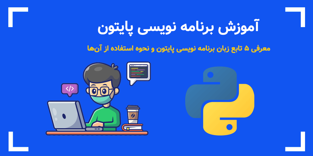 معرفی 5 تابع زبان برنامه نویسی پایتون و نحوه استفاده از آنها