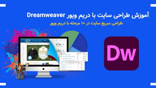 آموزش طراحی سایت با دریم ویور Dreamweaver - طراحی سریع سایت در 10 مرحله با دریم ویور