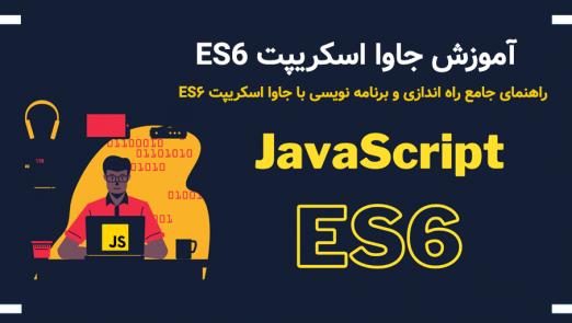 آموزش جاوا اسکریپت es6 - راهنمای جامع راه اندازی و برنامه نویسی با جاوا اسکریپت es6